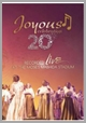 DVPAR 5102 - Joyous Celebration Vol 20 - Various